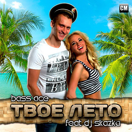 Bass Ace Feat. DJ Skazka - Твоё Лето